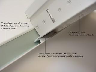 Фотография молдинга углового пристенного Board