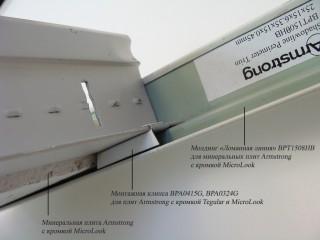Фотография молдинга ломанная линия MicroLook